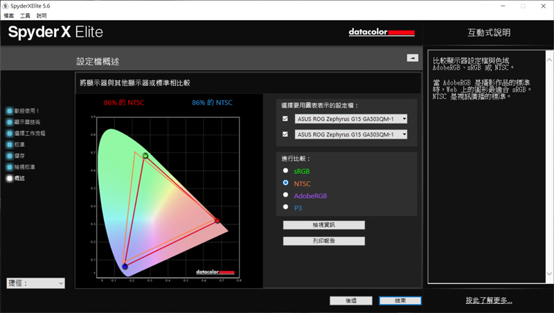 G15 GA503 2K螢幕 NTSC